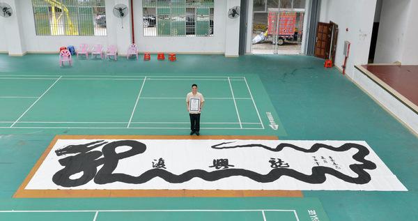 中国书画艺术家挑战世界记录成功06.jpg.jpg