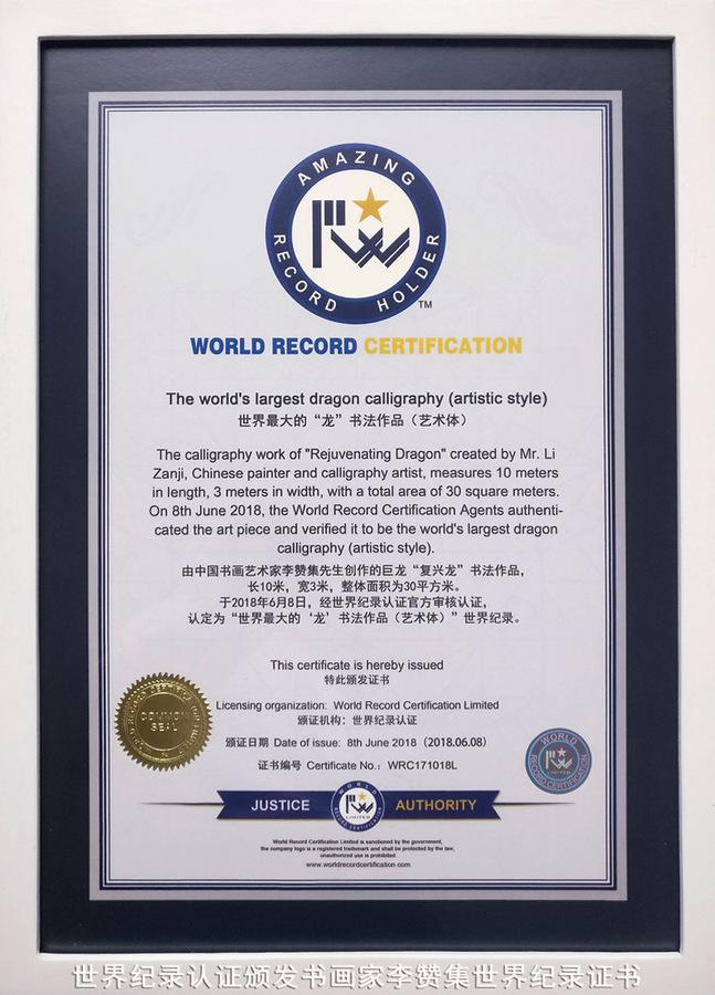世界纪录认证:颁发书画家李赞集世界纪录证书.jpg