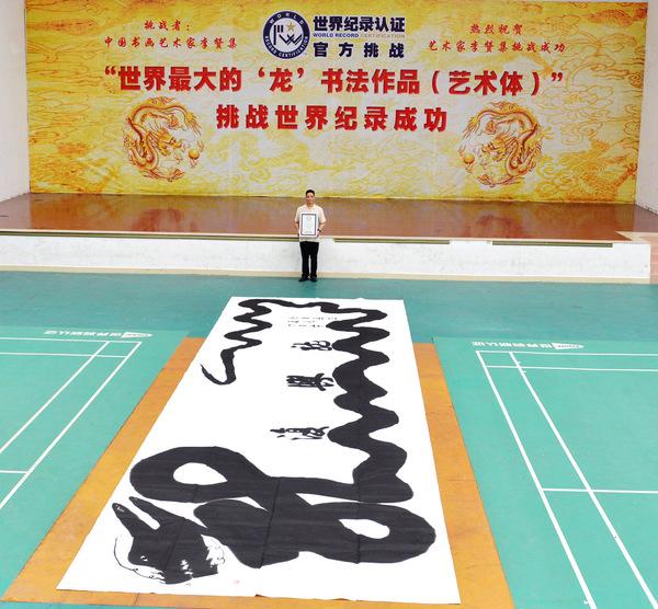 中国书画艺术家挑战世界记录成功01.jpg