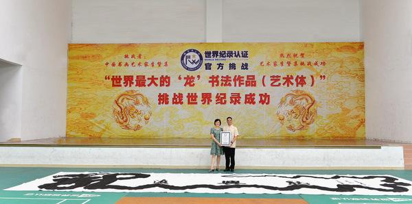 中国书画艺术家挑战世界记录成功07.jpg.jpg
