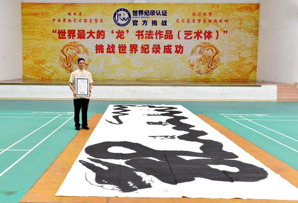 中国书画艺术家挑战世界记录成功03.jpg.jpg