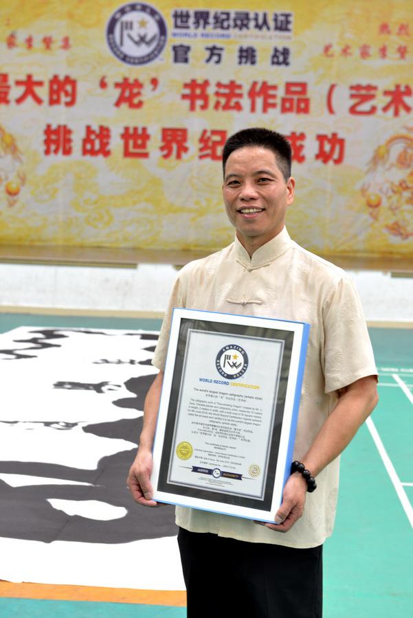 中国书画艺术家挑战世界记录成功05.jpg.jpg