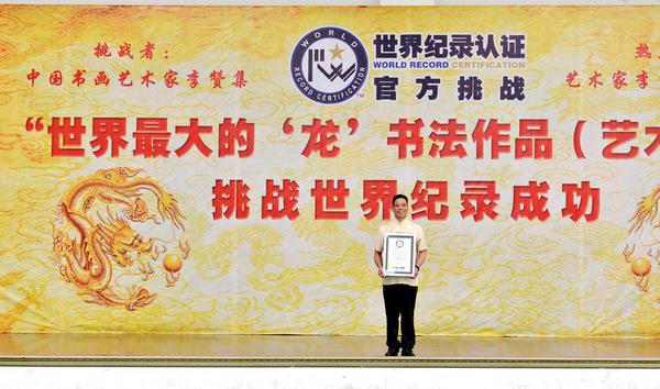 中国书画艺术家挑战世界记录成功08.jpg.jpg