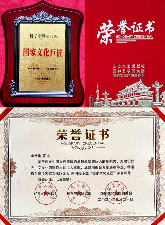 """李赞集先生荣获""""国家文化巨匠""""荣誉称号"""
